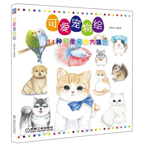 可爱宠物绘 精心挑选34种超受欢迎的小宠物作为主讲的绘画案例