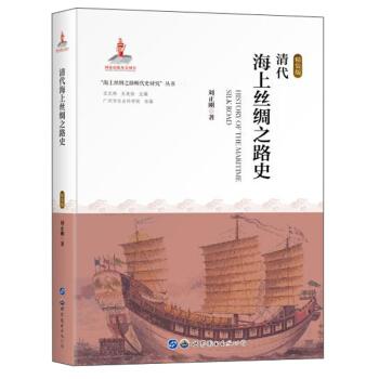 清代海上丝绸之路史(精装版)(精)/海上丝绸之路断代史研究丛书