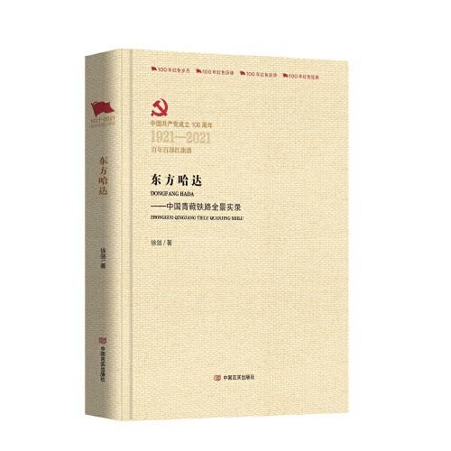 东方哈达(百年百部红旗谱)