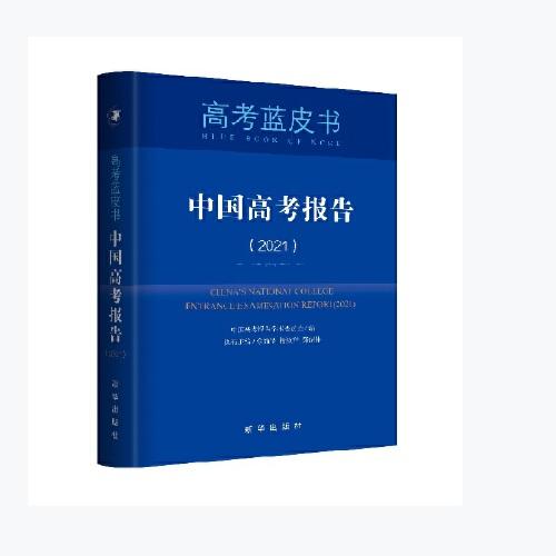 中国高考报告(2021) (高考蓝皮书)