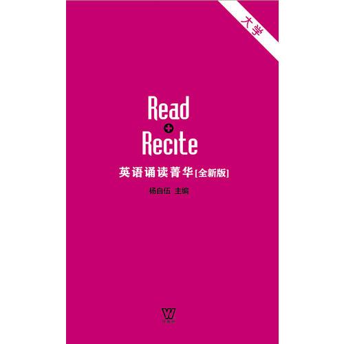 英语诵读菁华 大学卷(音频二维码扫描)