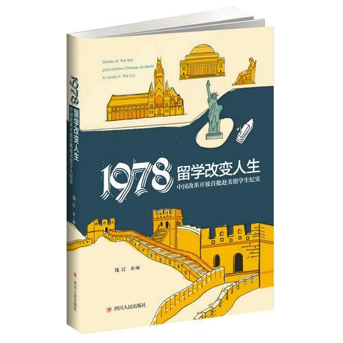 1978:留学改变人生——中国改革开放首批赴美留学生纪实