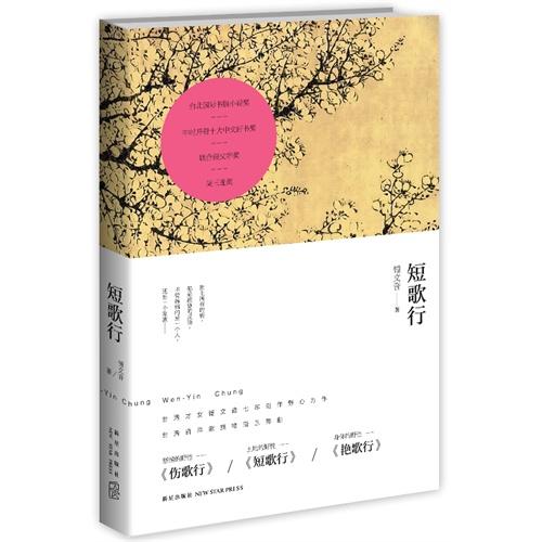 """短歌行(台湾百年家族物语。台湾""""小三毛""""锺文音代表作)"""