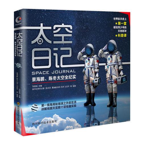 太空日记:景海鹏、陈冬太空全纪实
