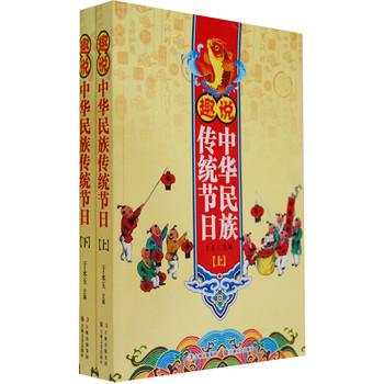 趣说中华民族传统节日-百道网