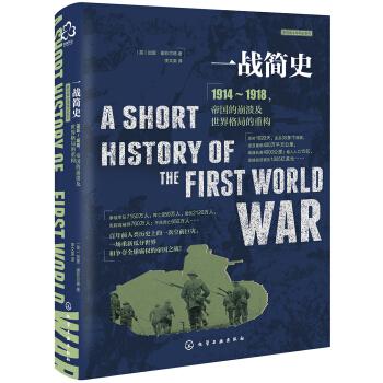 新视角全球简史系列--一战简史