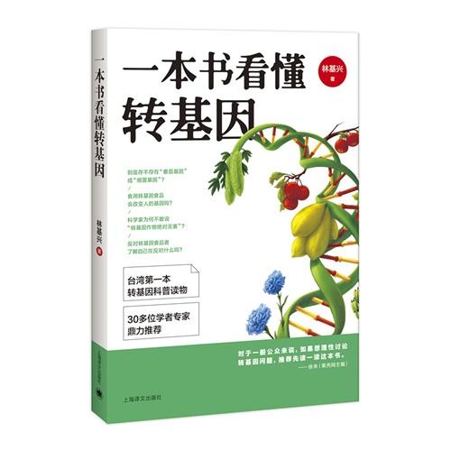 一本书看懂转基因