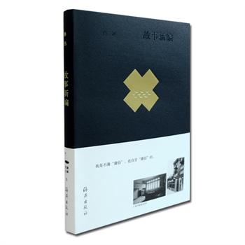 在读文库  鲁迅创作五种  故事新编