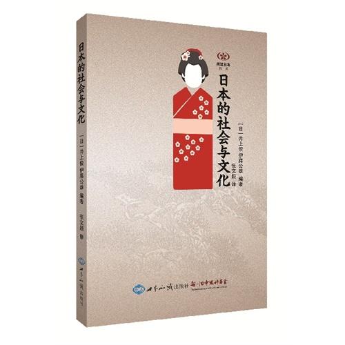 日本的社会与文化