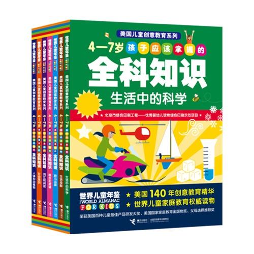 世界儿童年鉴·全科知识(全7册·附赠答案手册)