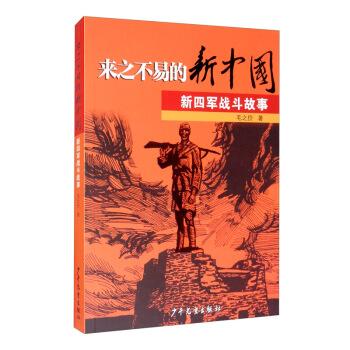来之不易的新中国——新四军战斗故事