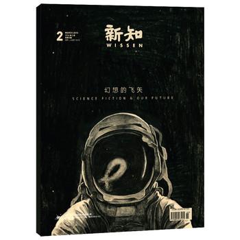 新知(2014年第2期)