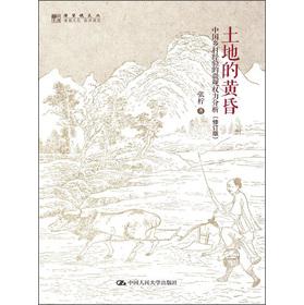 土地的黄昏:中国乡村经验的微观权力分析(修订版)