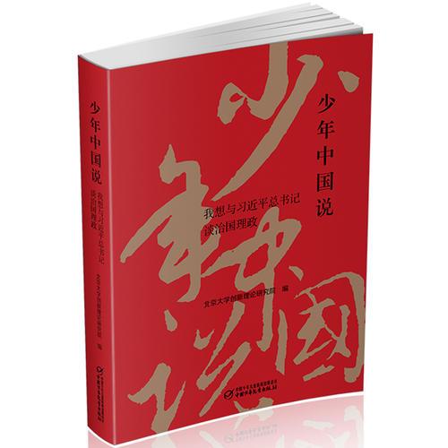 少年中国说:我想与习近平总书记谈治国理政(平装)