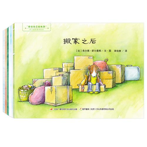 """""""相信自己能做到""""亲子成长系列绘本(全7册)"""