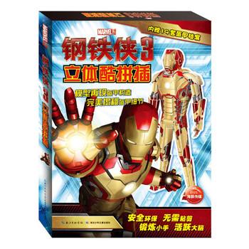 同时,随书赠送一张高清大幅海报,海报内容包括钢铁侠的19套重要盔甲