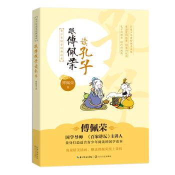 跟傅佩荣读孔子(青少年国学经典读本 彩插版)