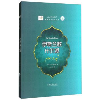 伊斯兰教什叶派/中国伊朗学丛书