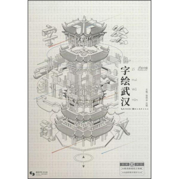字绘武汉/手绘中国图片