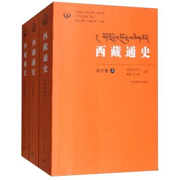 西藏通史(当代卷上中下)