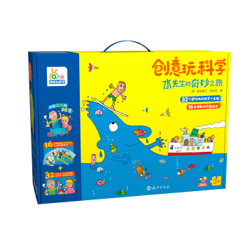 水先生的奇妙之旅 创意玩科学实验套装(套装共16本,32个有趣科学小实验) [3-10岁]