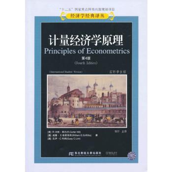 计量经济学原理(第四版)(经济学译丛)