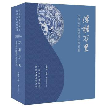 浮槎万里:中国古代陶瓷海上贸易展