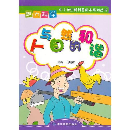 fun书 魅力科学人与自然的和谐  作  者:马晓群 主编 出 版 社:中国