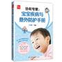 协和专家:宝宝疾病与意外防护手册