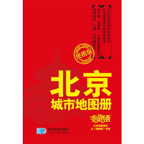 fun书 指路者—北京城市地图册便携版  作  者:星球地图出版社 出 版