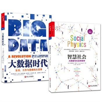 大数据研究和应用最重要的两本书《大数据时代》+《智慧社会》