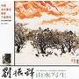 刘振铎山水写生——中国当代著名画家个案研究