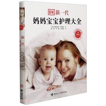 DK新一代妈妈宝宝护理大全