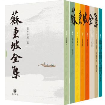 苏东坡全集(精装·全8册)