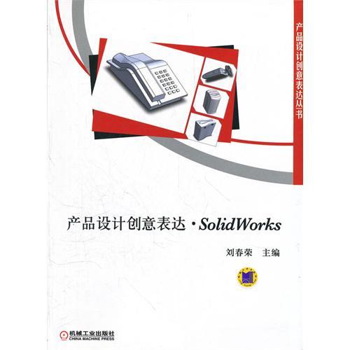 产品设计创意表达-solidworks
