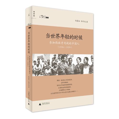 当世界年轻的时候:参加西班牙内战的中国人(1936—1939)