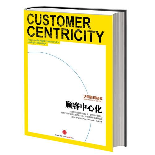 顾客中心化