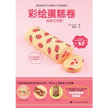 彩绘蛋糕卷-百道网