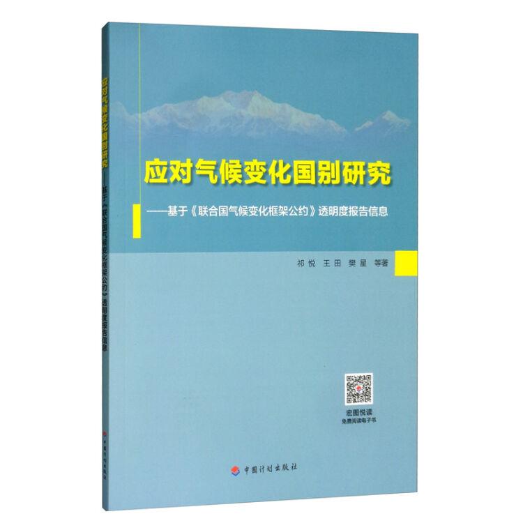 应对气候变化国别研究——基于《联合国气候变化框架公约》透明度报告信息
