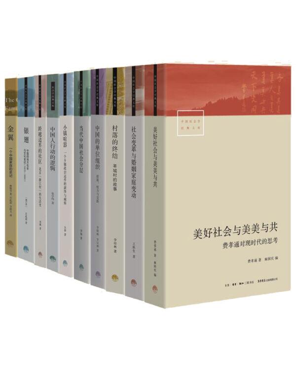中国社会学经典文库·第一辑