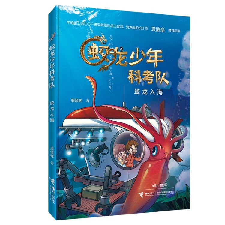 蛟龙少年科考队:蛟龙入海