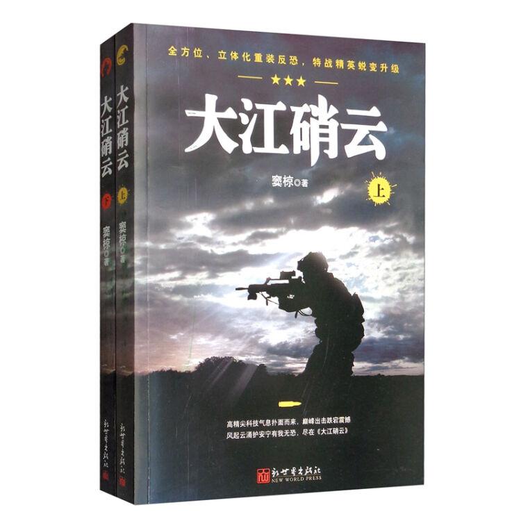 大江硝云(2册套装)