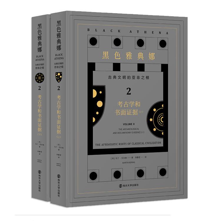 黑色雅典娜:古典文明的亚非之根.第二卷,考古学和书面证据