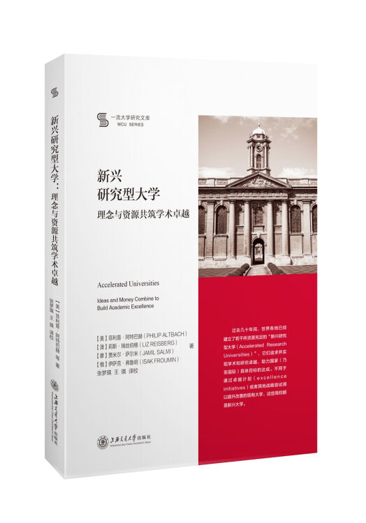 新兴研究型大学——理念与资源共筑学术卓越