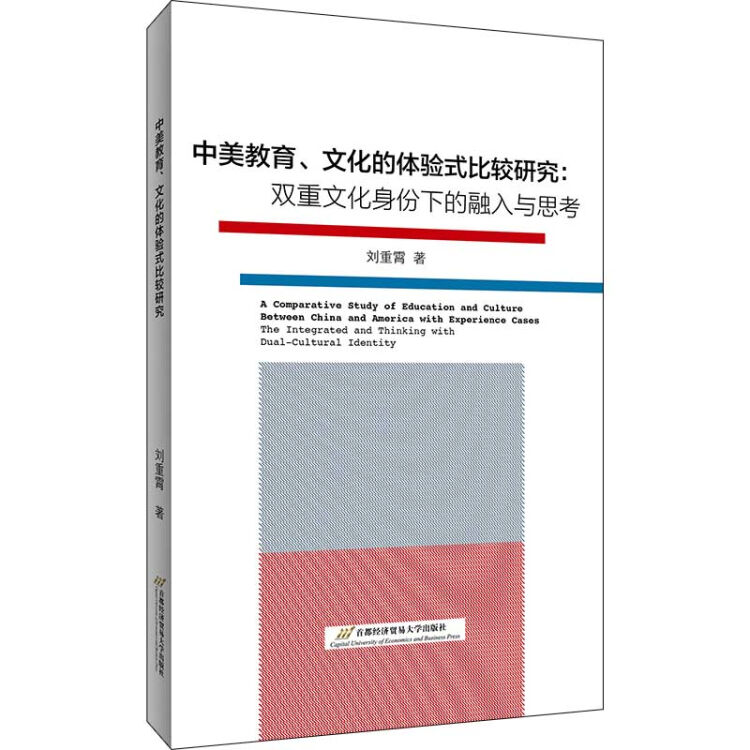 中美教育、文化的体验式比较研究