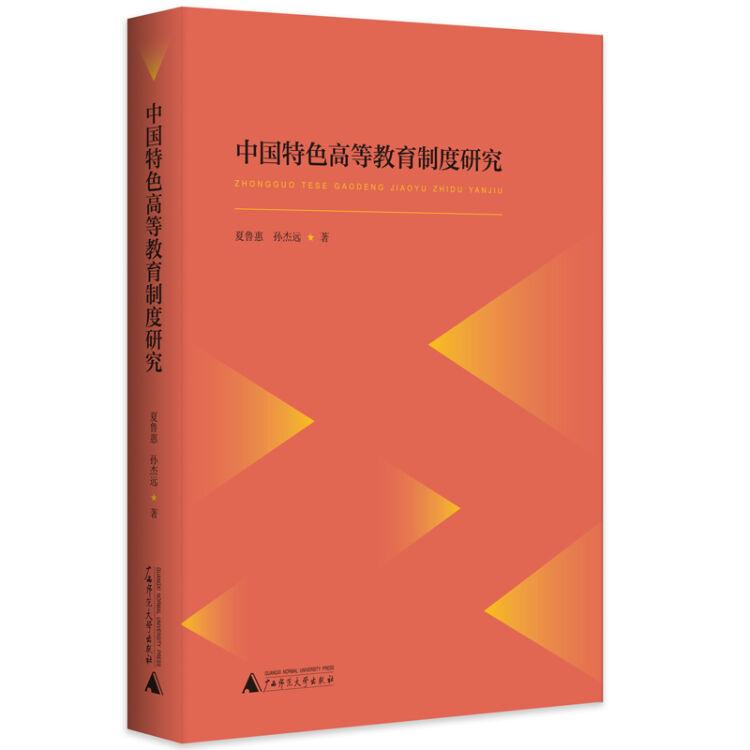 中国特色高等教育制度研究