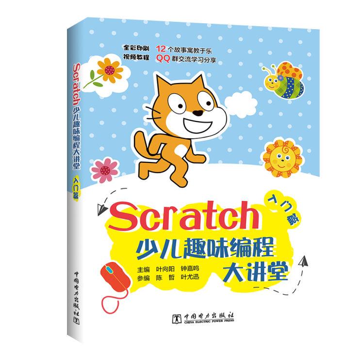 Scratch少儿趣味编程大讲堂——入门篇