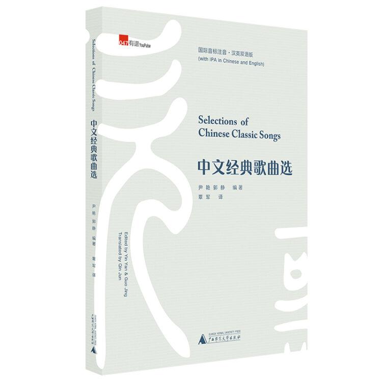 中文经典歌曲选 国际音标注音.汉英双语版