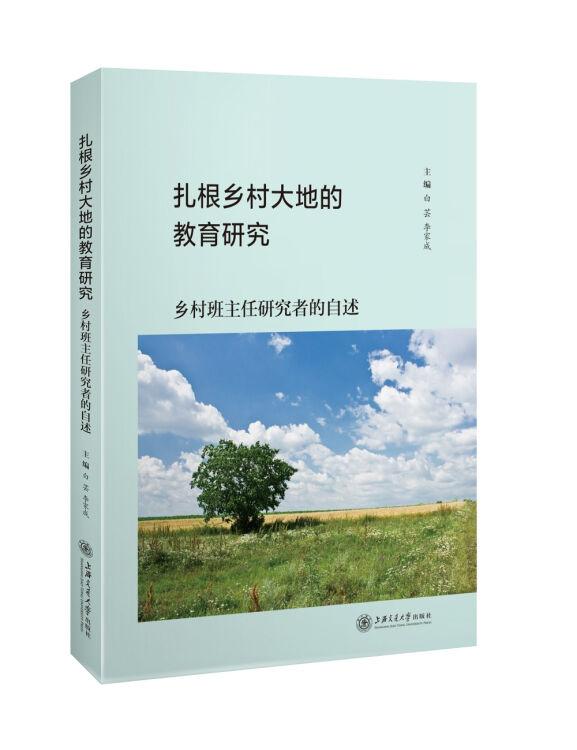 扎根乡村大地的教育研究:乡村班主任研究者的自述
