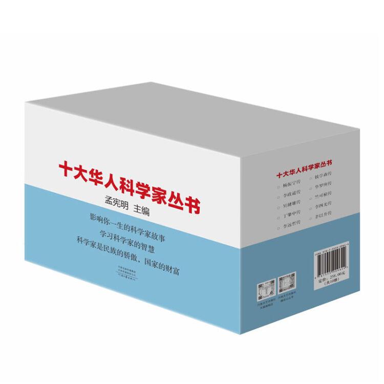十大华人科学家丛书(箱装全10册)
